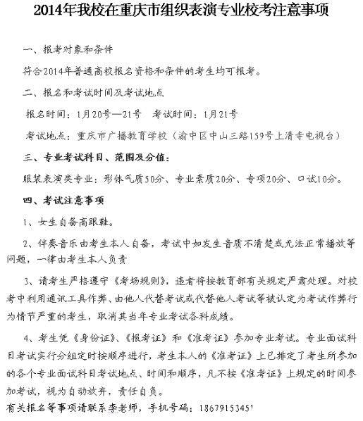 江西服装学院2014年重庆市表演专业校考注意事项