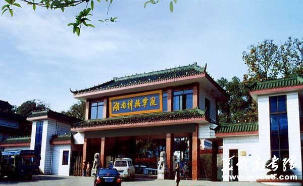 湖南科技学院2015年艺术类专业招生简章