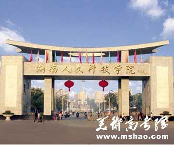 湖南人文科技学院2018年艺术类专业招生简章