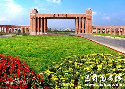 辽宁大学2014年艺术类专业招生简章