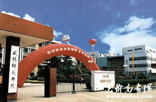 咸阳师范学院2015年艺术类专业招生简章