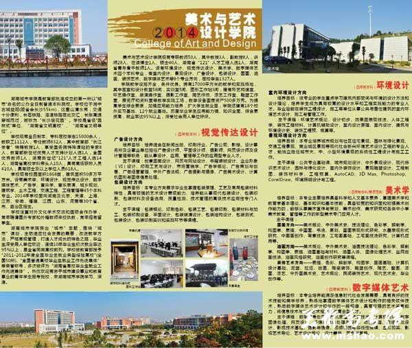 湖南城市学院2014年艺术类专业招生简章