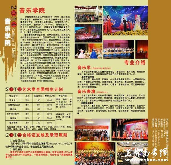 2014年湖南城市学院艺术类专业招生简章