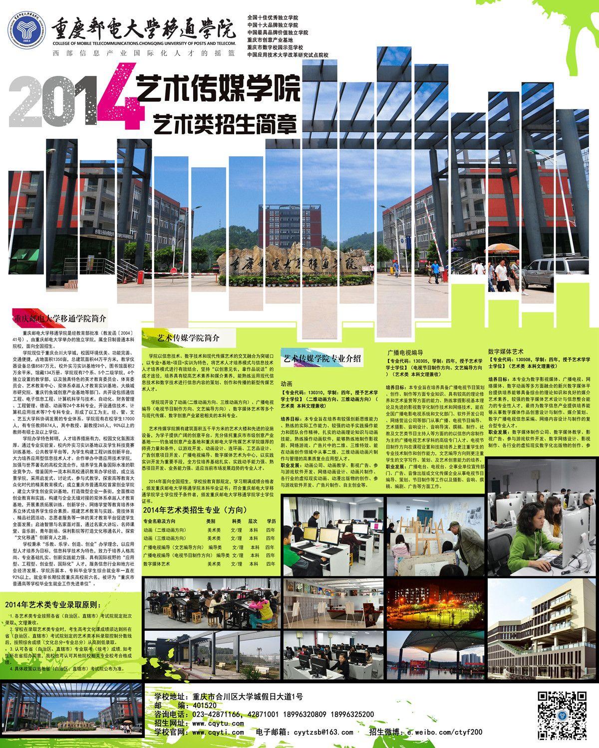 重庆邮电大学移通学院2014年艺术类专业招生简章