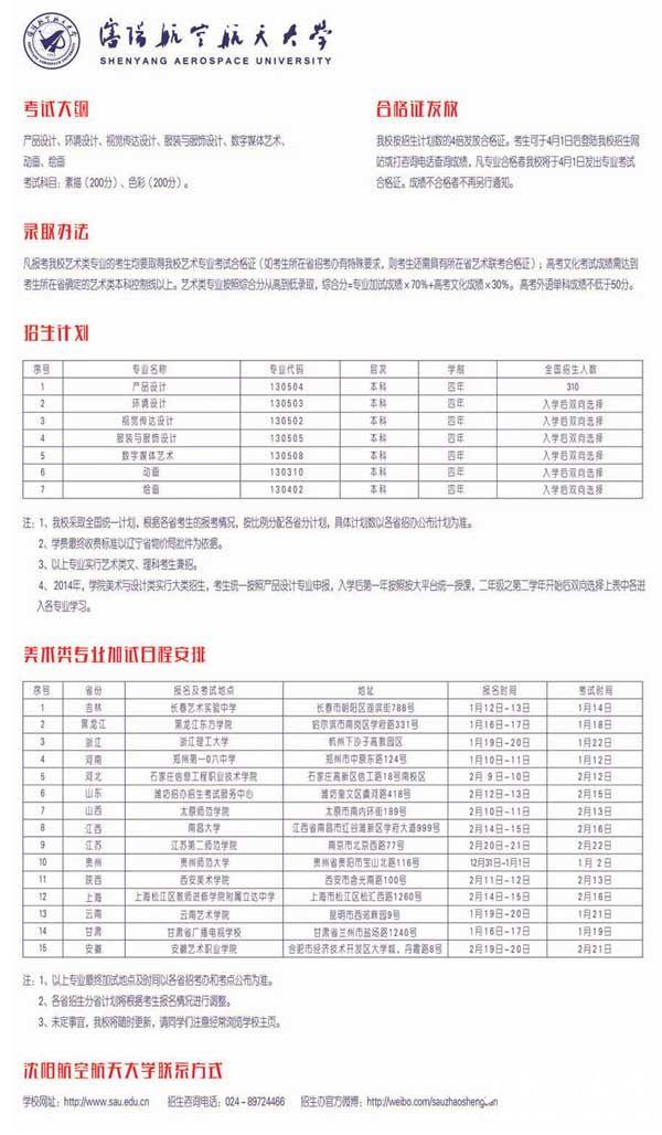 沈阳航空航天大学2014年艺术类专业招生简章