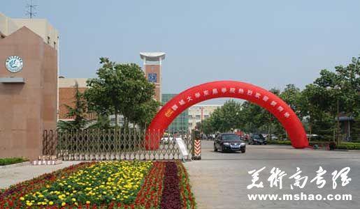 聊城大学东昌学院2015年艺术类专业招生章程
