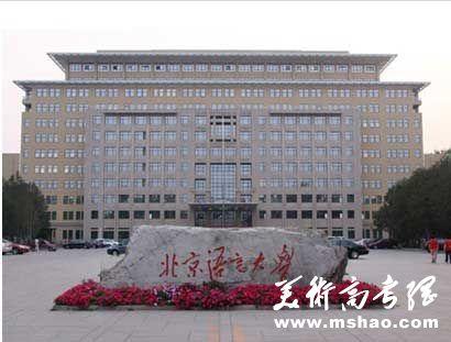 北京语言大学2016年绘画专业招生简章
