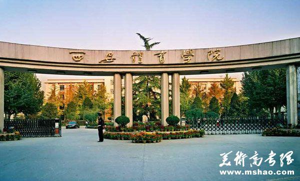西安体育学院2014年艺术类专业招生简章