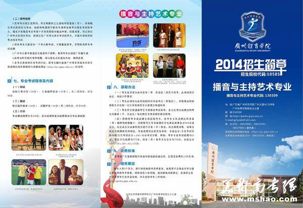 2014年广州体育学院播音与主持艺术专业招生简章