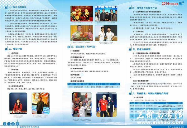 广州体育学院播音与主持艺术专业2014年招生简章