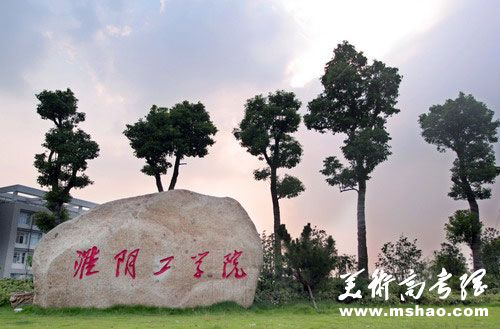 淮阴工学院2014年艺术类专业招生简章(山西)