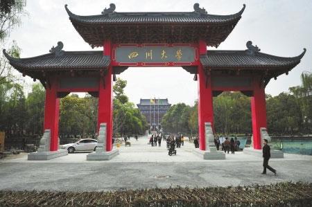 四川大学2018年艺术类专业招生简章