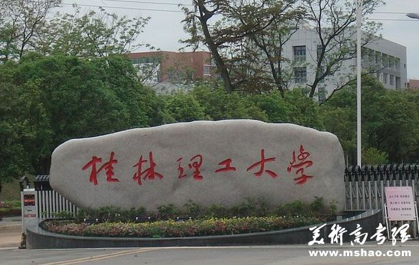 桂林理工大学2014年艺术类专业招生简章