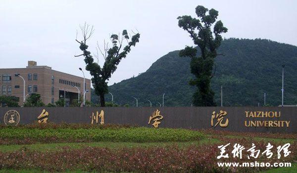 台州学院2014年艺术类专业招生简章