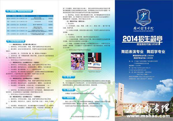 广州体育学院2014年舞蹈表演专业舞蹈学专业招生简章