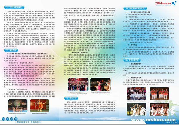 2014年广州体育学院舞蹈表演专业、舞蹈学专业招生简章