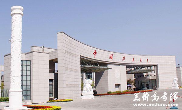 中国矿业大学2014年环境设计专业招生简章