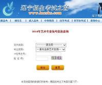 2014年辽宁美术类联考统考合格分数线公布