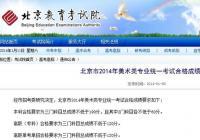 2014年北京美术联考统考合格分数线本科190分