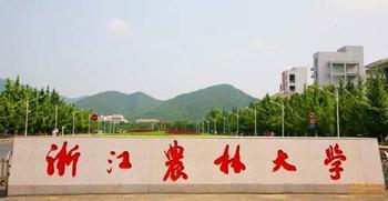 浙江农林大学2014年设计学类专业招生简章