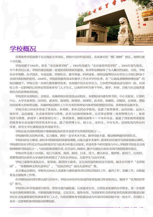 首都体育学院2014年艺术类专业招生简章3
