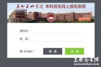 广州美术学院2014年本科网上报名网址入口