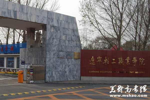 辽宁轻工职业学院2014年服装表演空中乘务专业招生简章