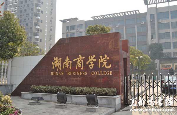 湖南商学院2014年艺术类专业招生简章