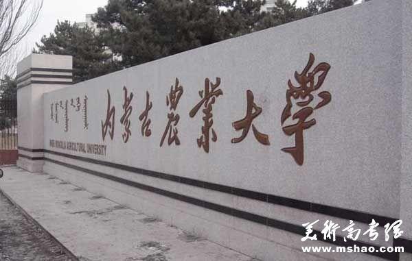 内蒙古农业大学2015年艺术类专业招生简章