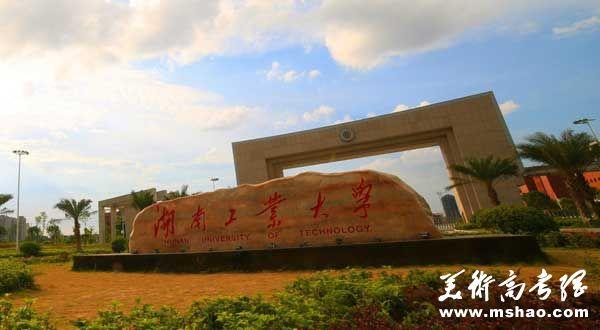 湖南工业大学2014年艺术类专业招生简章