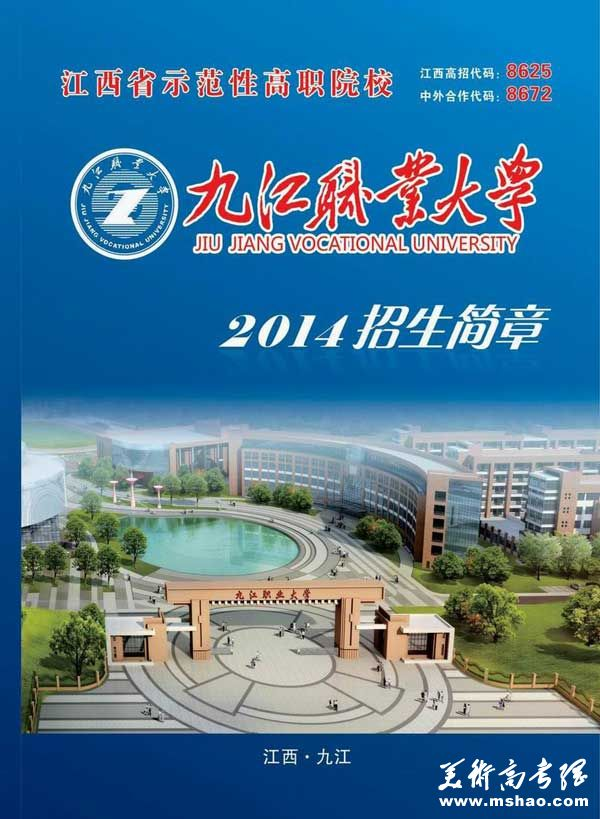 九江职业大学2014年招生简章