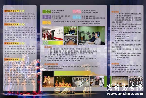 江西科技学院2014年艺术类专业招生简章