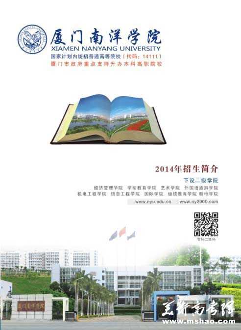 厦门南洋职业学院2014年招生简章(含艺术类美术类)