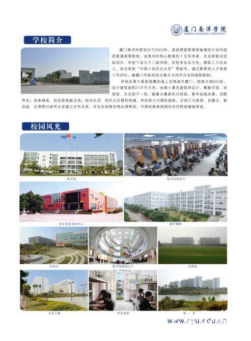 厦门南洋职业学院2014年招生简章(含艺术类美术类)3