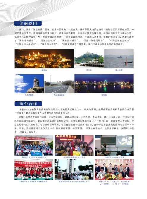厦门南洋职业学院2014年招生简章(含艺术类美术类)4