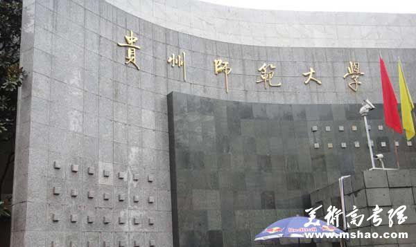 贵州师范大学2014年音乐学、音乐表演、舞蹈学专业招生简章(河北)