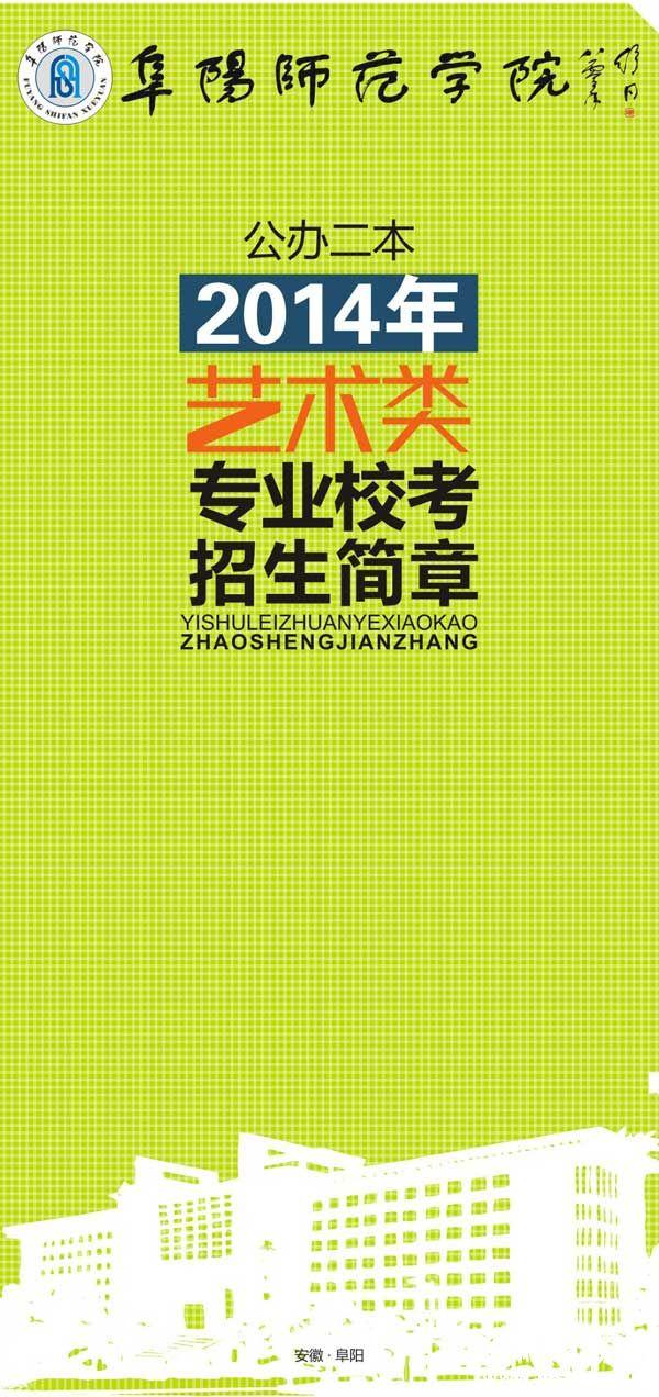 阜阳师范学院2014年艺术类专业招生简章