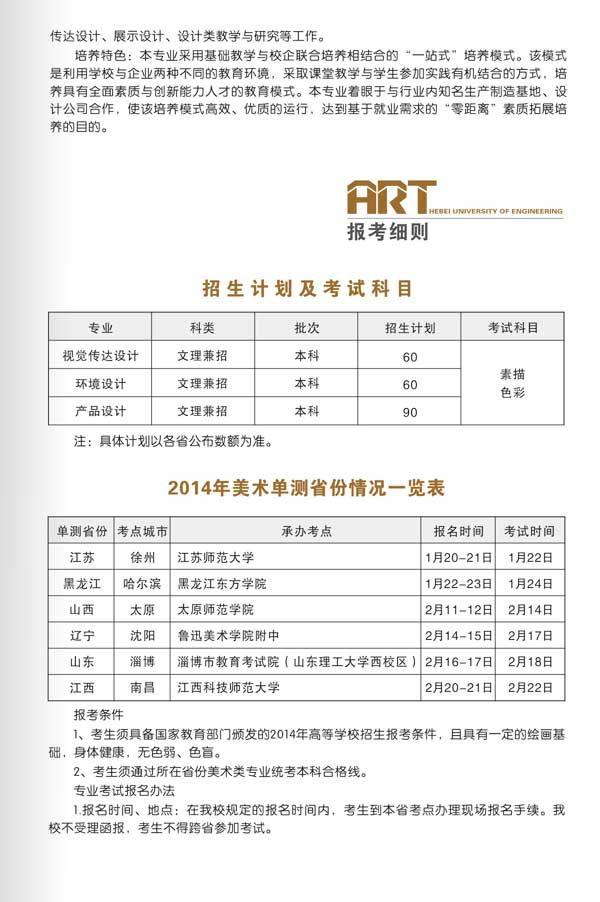 2014年河北工程大学艺术类专业招生简章