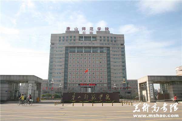 唐山师范学院2014年山东省艺术类专业招生简章
