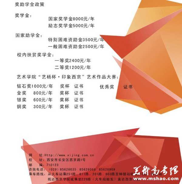 2014年西京学院艺术类专业招生简章