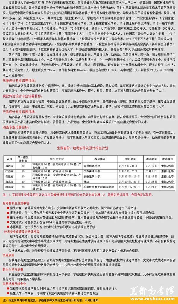 福建农林大学2014年美术类专业招生简章(省外)