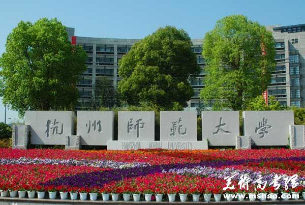 杭州师范大学2018年美术学院招生简章