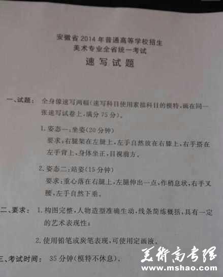 2014年安徽美术联考专业考试题目(安徽美术统考考题)