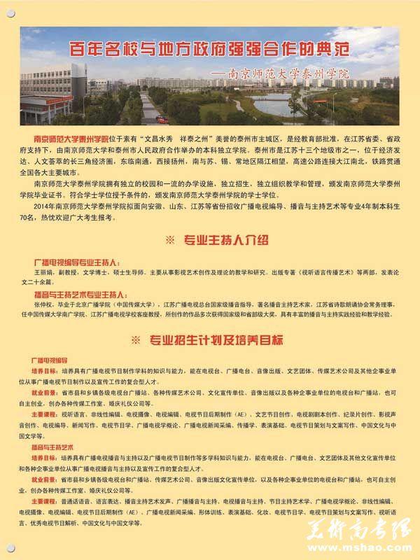 南京师范大学泰州学院2014年播音主持艺术、广播电视编导招生简章