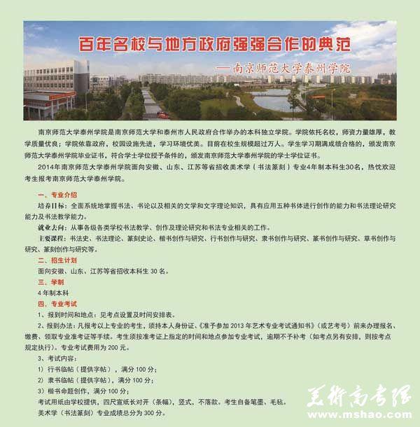 南京师范大学泰州学院2014年书法纂刻招生简章
