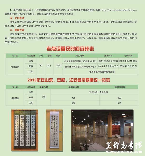 南京师范大学泰州学院2014年书法纂刻招生简章2