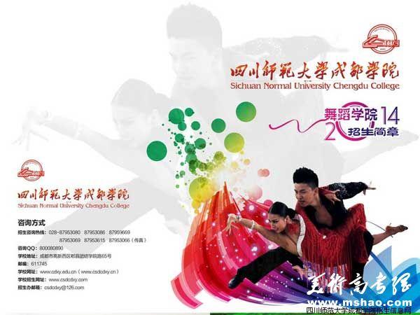 2014年四川师范大学成都学院舞蹈学院招生简章