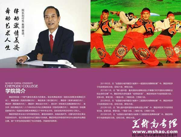 2014年四川师范大学成都学院舞蹈学院招生简章2