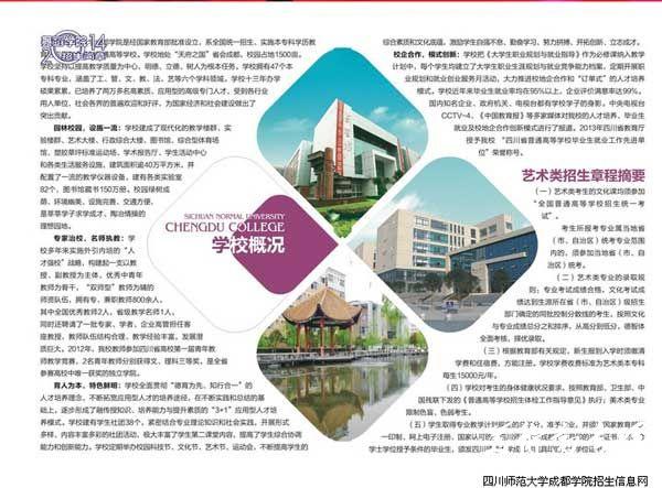 2014年四川师范大学成都学院舞蹈学院招生简章4