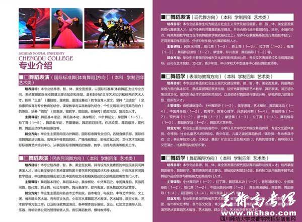 2014年四川师范大学成都学院舞蹈学院招生简章5